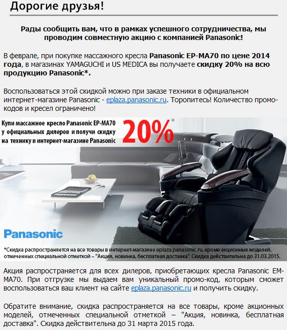 http://market-tehnika.ru/images/upload/Акция%20Февраль%20кресло%20pansonic_02.png