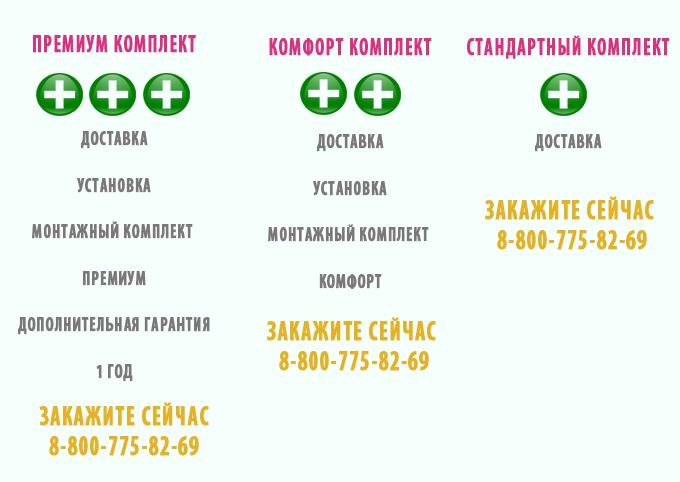http://market-tehnika.ru/images/upload/Комплекты%20с%20ПЛЮСАМИ.png