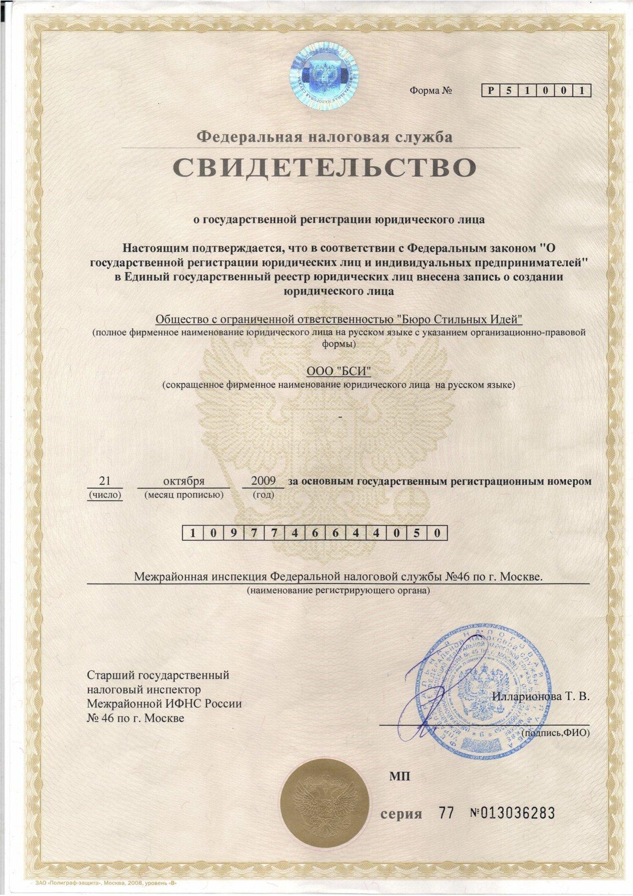 http://market-tehnika.ru/images/upload/Свидетельство%20о%20государственной%20регистрации%20юридического%20лица.jpg