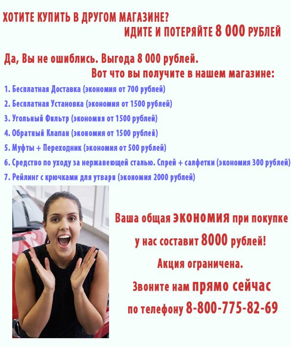 http://market-tehnika.ru/images/upload/выгода13.png